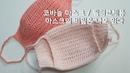 코바늘 마스크4탄Crochet mask filter pocket새로운 비밀 주머니로 찾아온 착용감 좋고 편안한 54