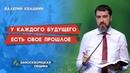 У КАЖДОГО БУДУЩЕГО ЕСТЬ СВОЕ ПРОШЛОЕ Христианские проповеди АСД Валерий Квашнин