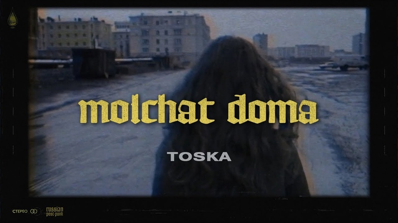 Molchat Doma Toska Молчат Дома Тоска