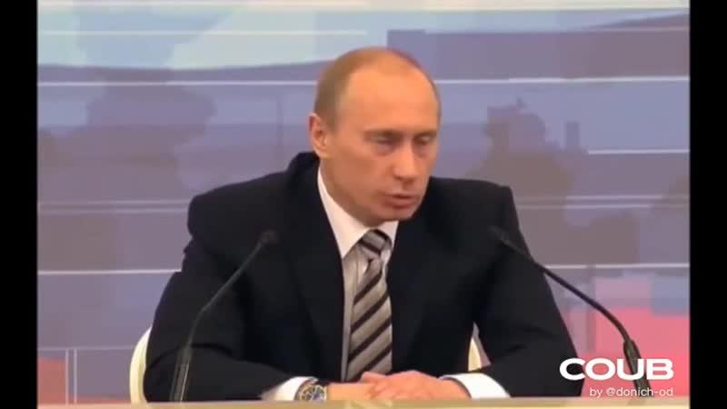 Путин я не нарушил конституцию я её просто изменил