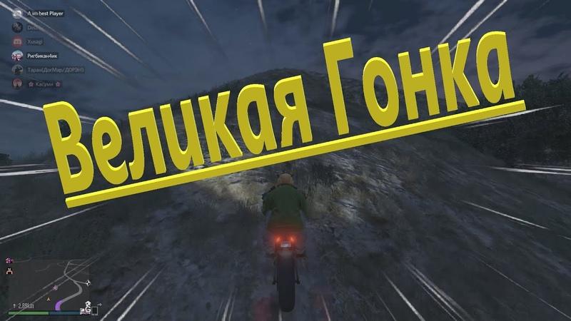 ВЕЛИКАЯ ГОНКА GTA 5 Online Приколы в ГТА 5 Acer Nitro 5 AN515 54 58LL Банда кооператива