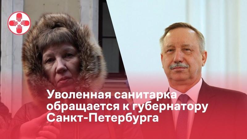 Уволенная санитарка обращается к губернатору Санкт Петербурга