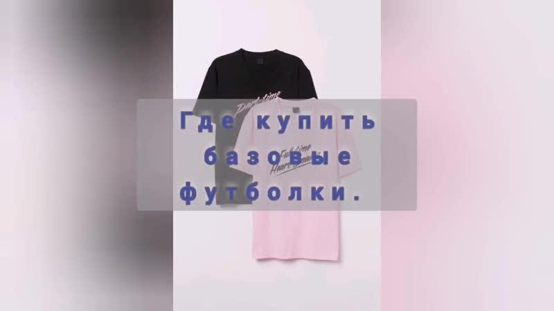 Базовая футболка, где купить.