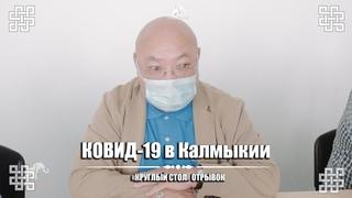 COVID-19 в Калмыкии - Николай Нуров (Депутат Народного Хурала Калмыкии)