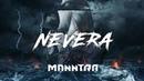 MANNTRA - NEVERA (Lyric Video)