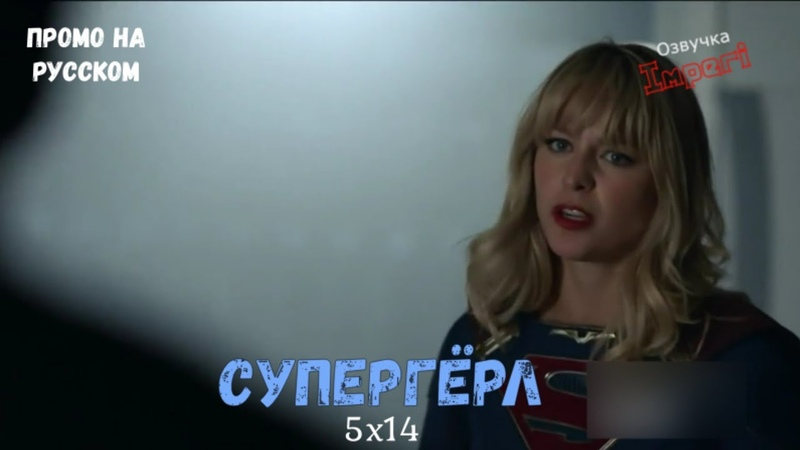 Супергёрл 5 сезон 14 серия Supergirl 5x14 Русское промо