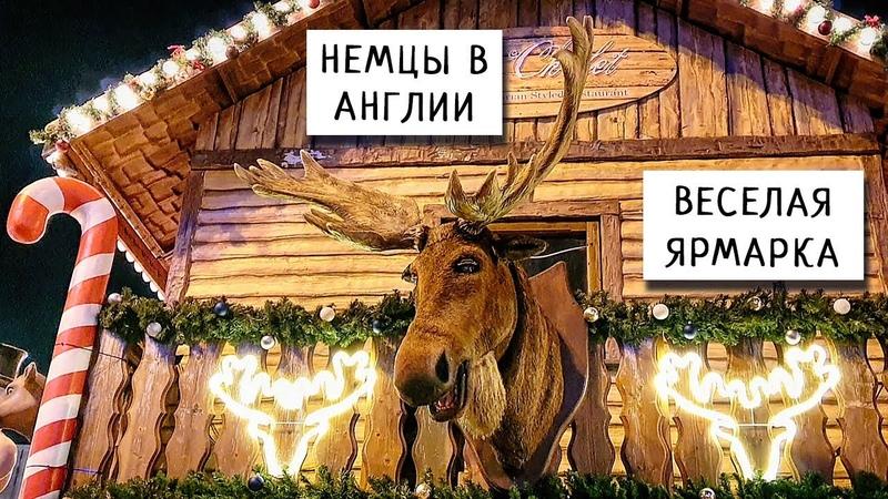 НЕМЕЦКАЯ Рождественская ЯРМАРКА в Англии / Leeds 2019