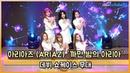 아리아즈(ARIAZ) '까만 밤의 아리아' 데뷔 쇼케이스 무대 [WD영상]