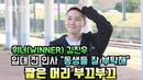 위너(WINNER) 김진우 입대, '동생들 잘 부탁해' 짧은 머리 어색해 부끄부끄