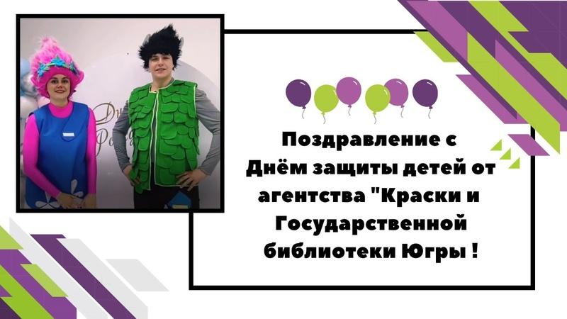 Поздравление с Днем защиты детей от Государственной библиотеки Югры и агентства Краски