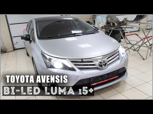 Toyota Avensis - Установка светодиодных линз Luma i5