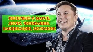 Интервью Илона Маска I Будущее биткоина I Вакцинация I Чипированные обезьяны I Его дети на Марсе