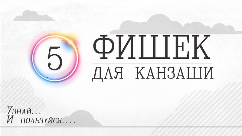 5 Лайфхаков для Канзаши от Yuliya
