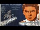 ВСТРЕЧА НА ЭЛЬБЕ (1949) военный советский фильм