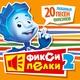 Детские песни Фиксики - Часики (современные песни для детей)