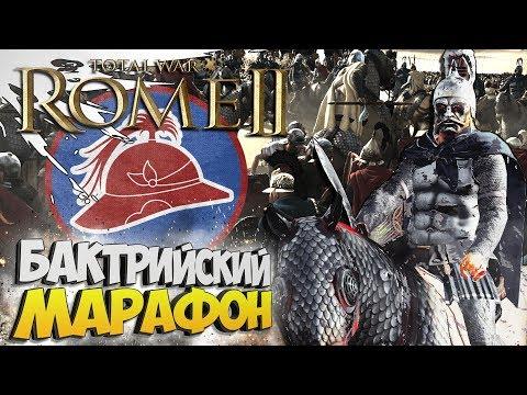 Бактрийский Марафон Бактрия в Rome Total War 2 Легенда Юниты