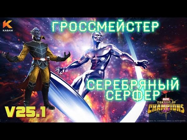 ПЕРВЫЙ ВЗГЛЯД V25 1 Серебряный Серфер и Гроссмейстер Марвел Битва Чемпионов