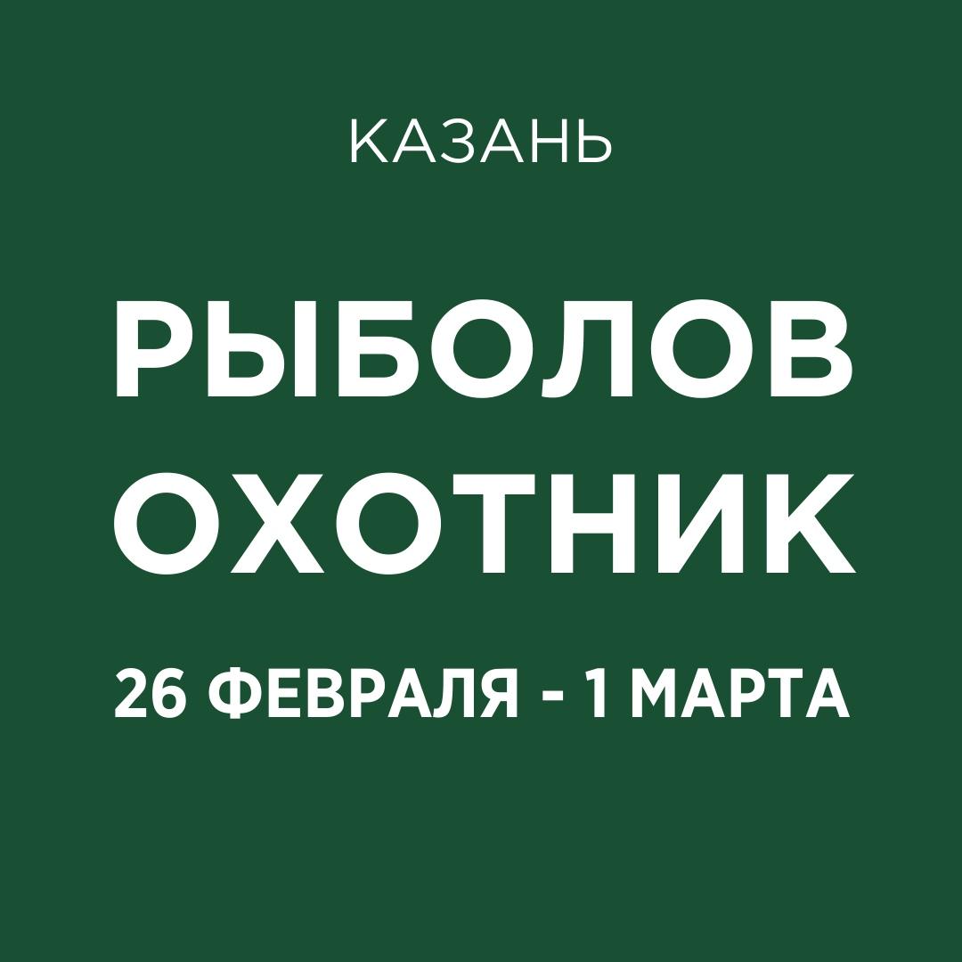 Афиша Казань РЫБОЛОВ. ОХОТНИК
