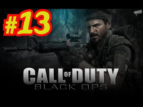 Call of Duty Black Ops Прохождение 13 Возрождение