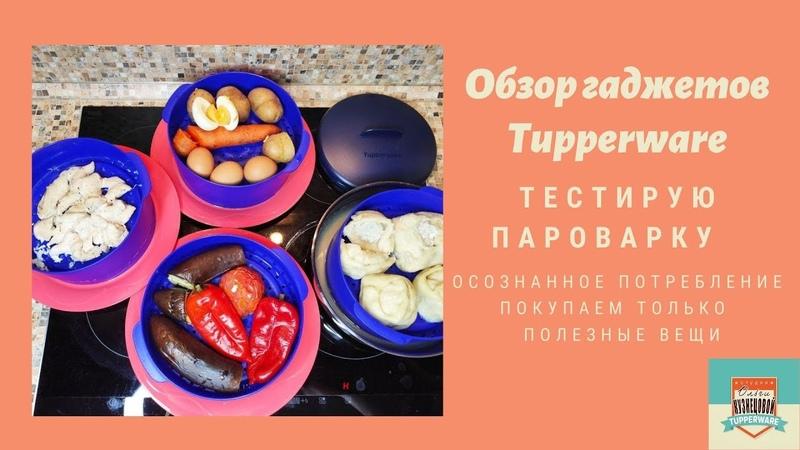Пароварка Тапервер сразу четыре полезных блюда за 30 минут