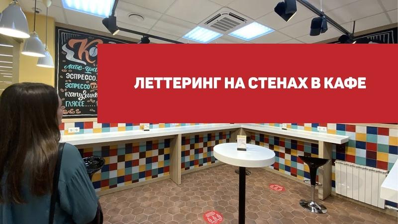 Леттеринг меню на стене кафе в Москве Роспись стены