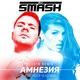 dj smash, Люся Чеботина - Амнезия (elxs1r remix) [muzonov.net]