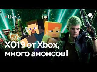 Вергилий, Diablo-Minecraft, RE2 и новый Xbox  X019