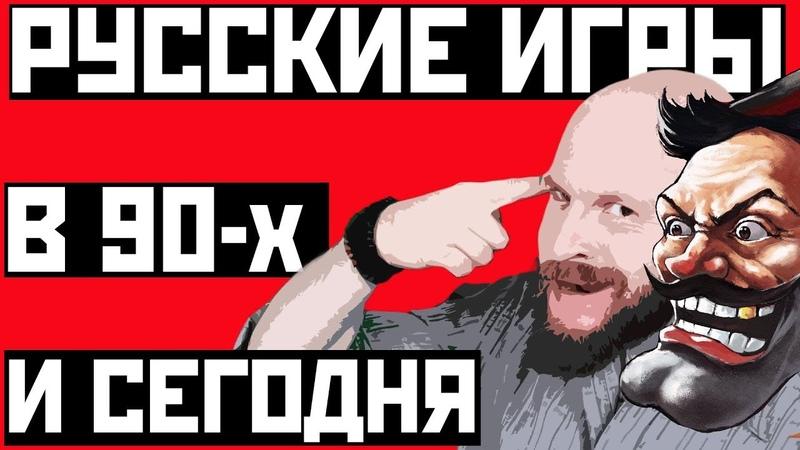 ИгроСториз: Русские игры вчера и сегодня. Как чувствует себя РУ-игрострой