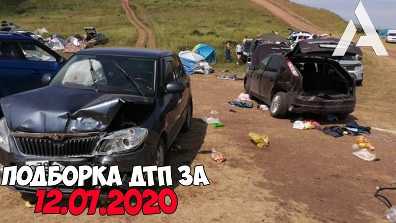 ДТП и авария Подборка на видеорегистратор за 12 07 20 Июль 2020