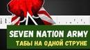 Seven Nation Army на гитаре Seven Nation Army табы Seven Nation Army tabs