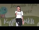 Диана Анкудинова Diana Ankudinova История г Москва парк Кузьминки