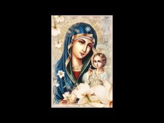 Молитва пред иконою Божией Матери Неувядаемый Цвет.mp4