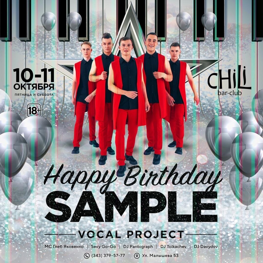 Афиша HAPPY BIRTHDAY VOCAL PROJECT SAMPLE