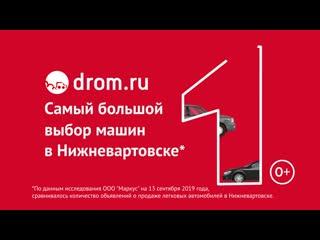 Drom.ru_Nijnevartovsk (3)