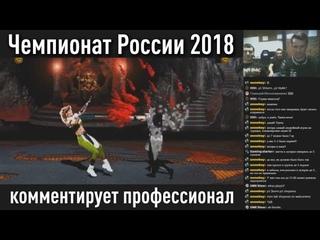 Mortal Kombat - Чемпионат в Москве 2018