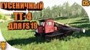 Гусеничный трактор для Farming Simulator 2019 / Первый гусеничный мод FS 19