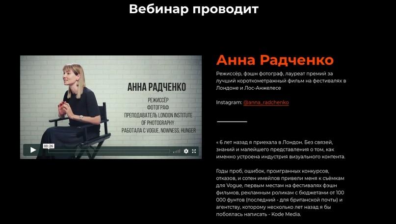 3763 лидов по 13 рублей для вебинара режиссера из Лондона за 12 дней, изображение №4