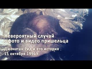 Невероятный случай с фото и видео пришельца (Джонатан Рид, 1996)