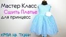 Сшить Новогоднее нарядное Платье из Гипюра. Пышное платье Снежинка!