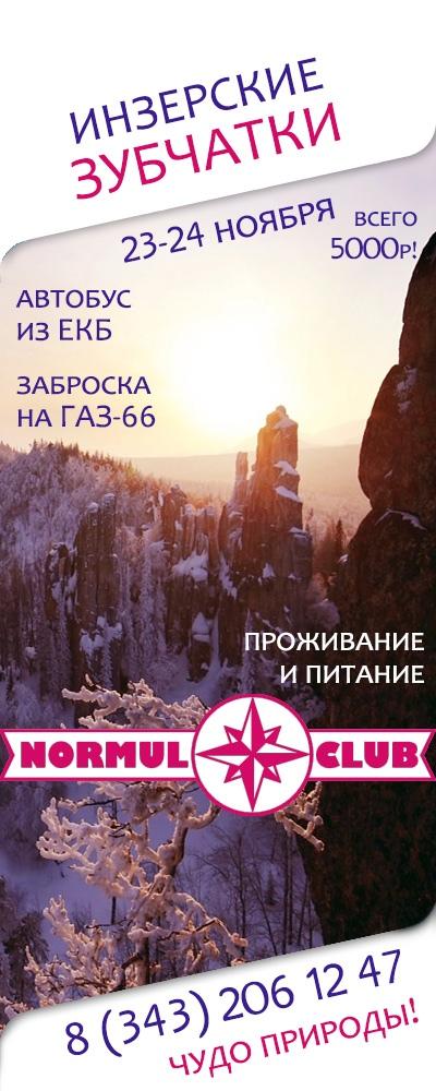 Афиша Екатеринбург Инзерские Зубчатки 23-24 ноября 2019