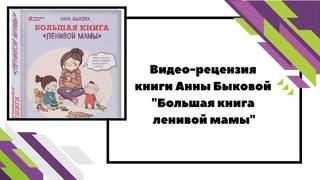 """Видео-рецензия на книгу Анны Быковой """"Большая книга ленивой мамы"""""""