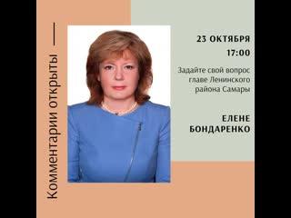 В прямом эфире глава Ленинского района Самары Елена Бондаренко