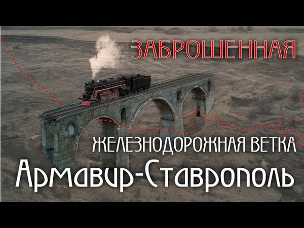 Заброшенная железнодорожная ветка Армавир Ставрополь Туапсинка и Немецкие мосты