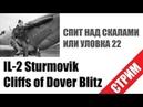 IL 2 Sturmovik Cliffs of Dover Blitz Спит над скалами или Уловка 22 Стрим