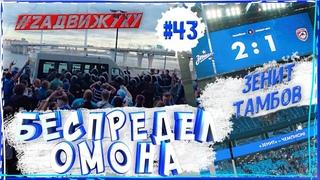 Беспредел омона на матче Зенит-Тамбов, первый тур РПЛ #43