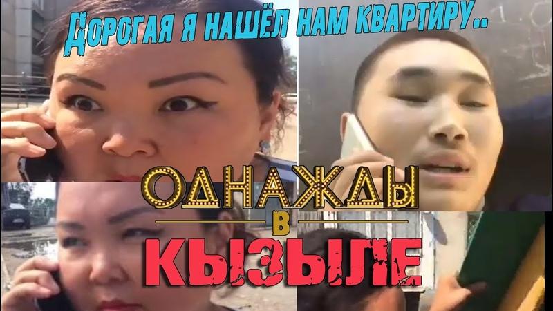 Однажды в России в Кызыле случай со съёмной квартирой 😂😂
