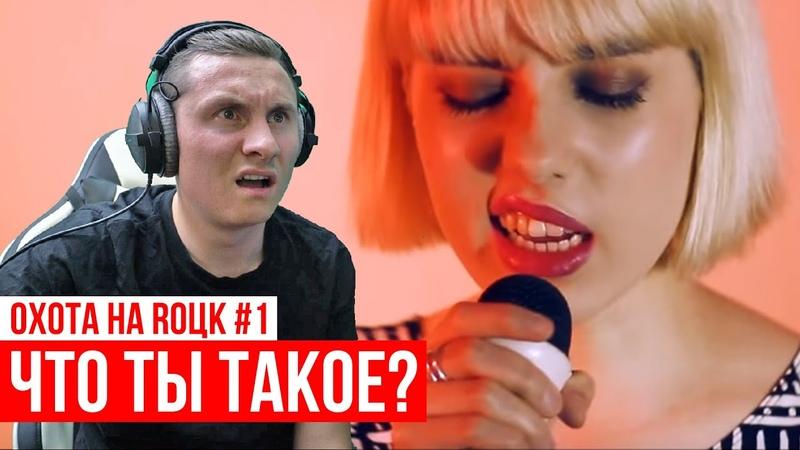 RADIO TAPOK смотрит Cover на русском / Oksana Fluff / Реакция
