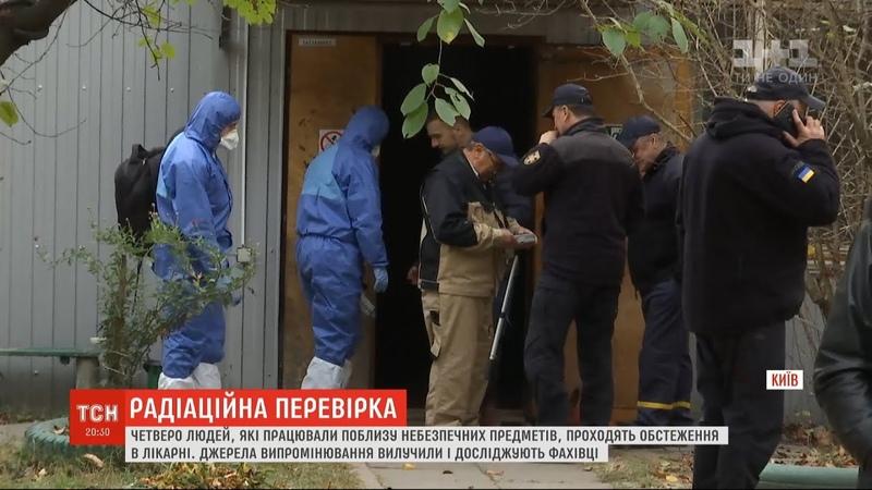 Працювали біля радіоактивних ампул співробітників обсерваторії у Києві обстежують лікарі