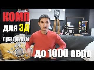 Компьютер для 3д графики №2 в 2020 за недорого, идеально для 3dmax + corona