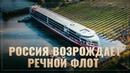 Возрождение судостроения. Речной флот России ждет кардинальное обновление